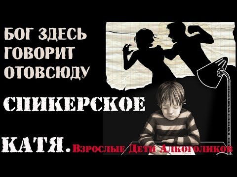 Спикерское Катя.  Взрослые Дети Алкоголиков (ВДА)