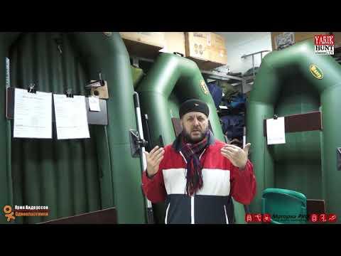 """#ОБЗОРище.Лодки ПВХ """"Инзер"""" для охоты и рыбалки-Что за лодки?"""