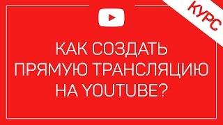 Как Создать Прямую Трансляцию На YouTube / Как Стримить На YouTube