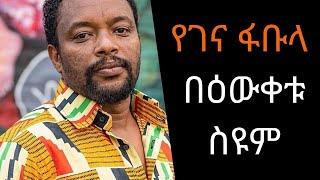 Ethiopia Sheger FM - Sheger Shelf - Yegena Fabula (የገና ፋቡላ) By Bewketu Seyoum   - የፊልተር አኮቴት