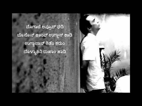 Mog Tuzo Kithlo Ashelom Song with Lyrics (ಮೋಗ್ ತುಜೊ ಕಿತ್ಲೋ ಆಶೆಲ್ಲೋo)
