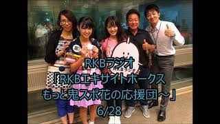RKBラジオ「エキサイトホークス~もっと鬼スポ花の応援団~」6月28日.