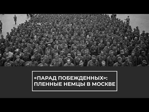 """""""Парад побежденных"""": как шли колонны пленных фашистов по улицам Москвы"""
