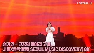 [8K 직캠] 송가인 - 단장의 미아리 고개 ㅣ 서울X…