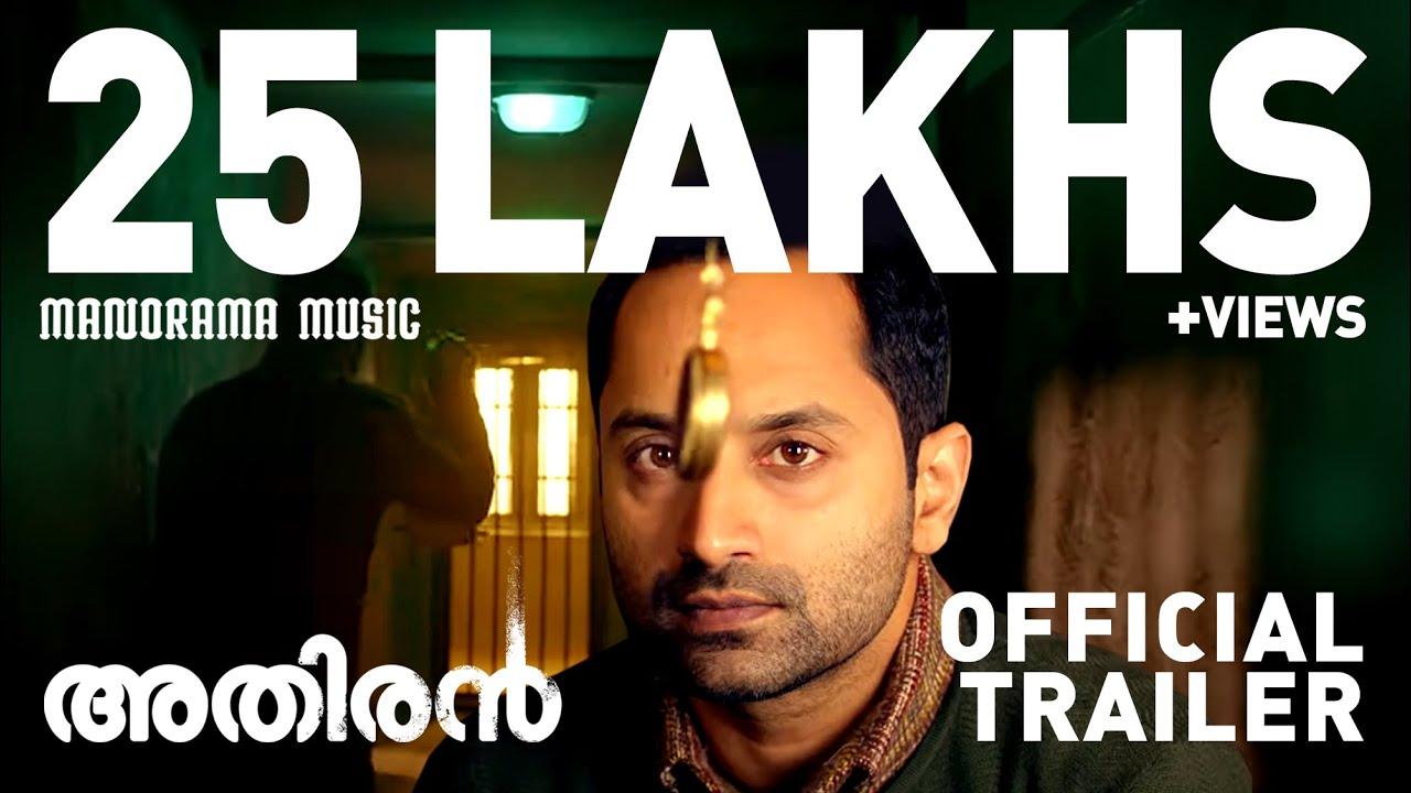 Athiran Official Trailer |  Fahad Faasil | Sai Pallavi | Vivek | Releasing on April 12