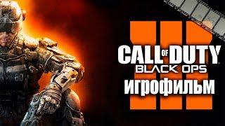 Фильм «Call of Duty: Black Ops 3» (полностью на русском языке)