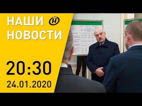 Наши новости ОНТ: жесткие решения Лукашенко в Шклове; Жировичскому монастырю - 500; Песня года