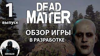 dead Matter  Выживание в Канаде, открытый мир, зомби  Обзор игры в разработке