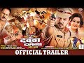 DABANG DAROGA | दबंग दरोगा | CG Movie | Official Trailer | Anuj Sharma, Reema Singh|छत्तीसगढ़ी Movie
