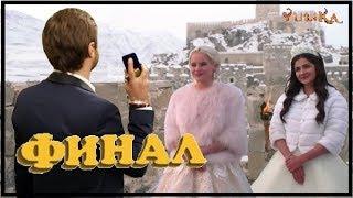 ХОЛОСТЯК 5 серия 13 - ФИНАЛ шоу / 03.06.2017 / Обзор-мнение