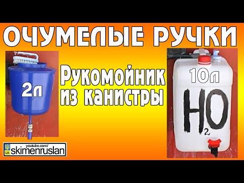 ОЧУМЕЛЫЕ РУЧКИ рукомойник из канистры  10 литров