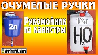 ОЧУМЕЛЫЕ РУЧКИ рукомойник из канистры  10 литров(ОЧУМЕЛЫЕ РУЧКИ рукомойник из канистры 10 литров Анотации в конце видео: ..., 2015-08-07T22:08:22.000Z)