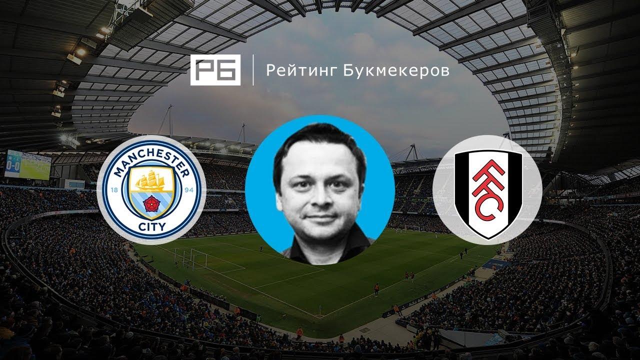 Прогноз на матч Манчестер Сити - Фулхэм 28 августа 2018