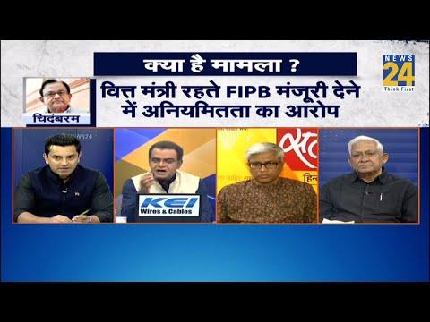 सबसे बड़ा सवाल : Congress ने क्यों कहा-बेगुनाह हैं चिदंबरम ?