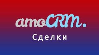 Налаштування картки угоди в amoCRM. Дізнайтеся, як налаштувати amoCRM самостійно