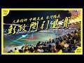 Vlog#12-兄弟精神中職先生台灣隊長 彭政閔引退賽