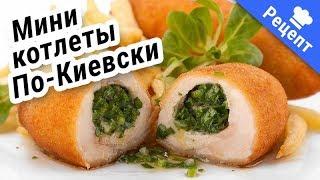 Мини Котлеты по-киевски(Рецепт)
