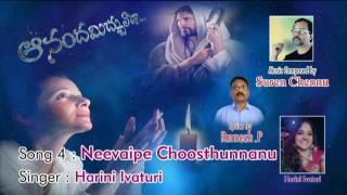 Nee Vaipe Choosthunnaanu new Gospel song