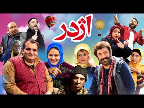 Film Ajdar - Full Movie | فیلم سینمایی اژدر - کامل