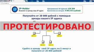 Заработок на wmmail ru на кликах  Меняем ip адрес