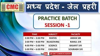 JAIL PRAHARI PRACTICE BATCH (SESSION-1)| MATHS | HINDI | ENGLISH | SCIENCE |