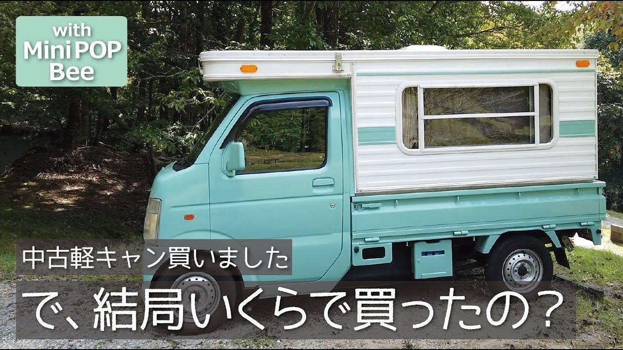 軽キャンピングカー 価格