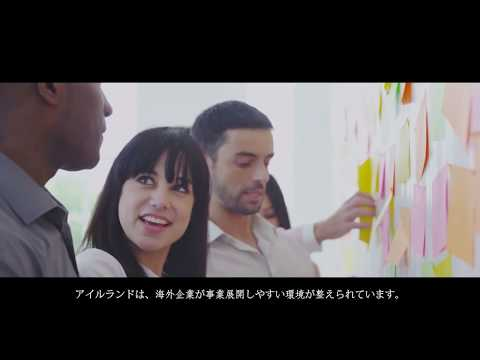 Invest in Ireland - Japan 2019 (Japanese Subtitles)