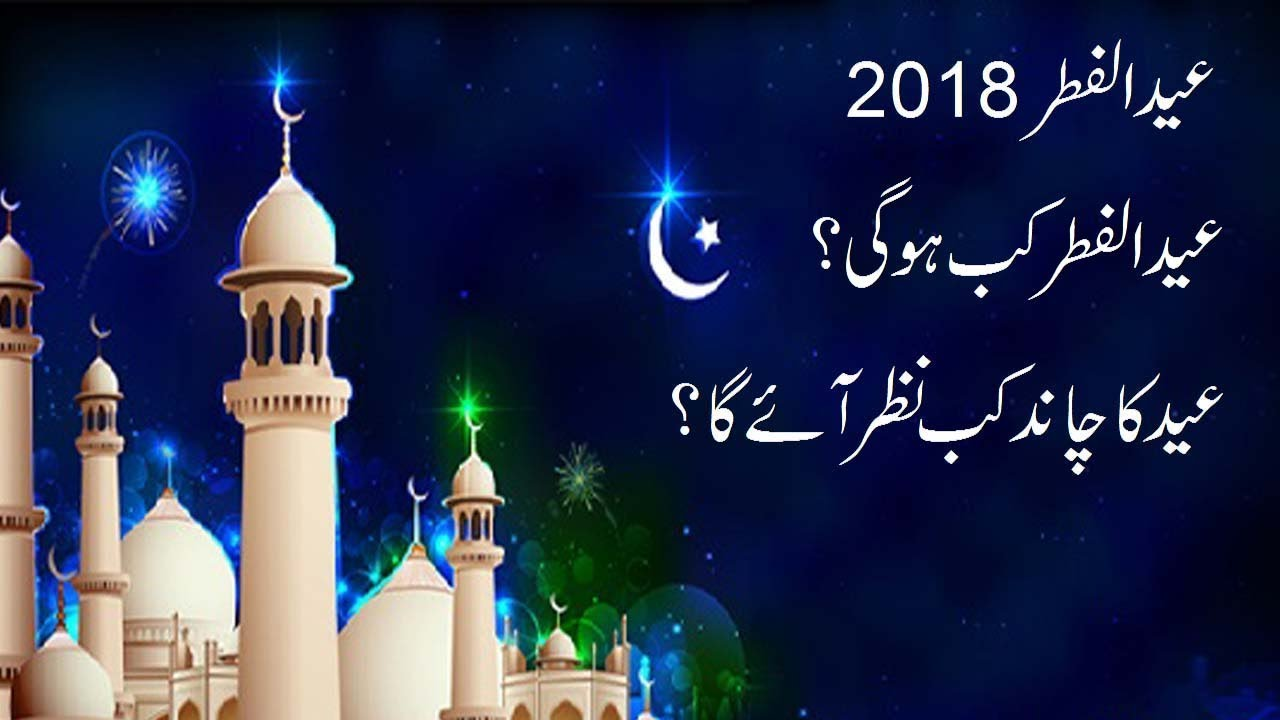 Cool Year Eid Al-Fitr 2018 - maxresdefault  You Should Have_18832 .jpg