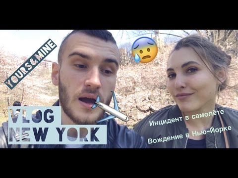 VLOG | Забрали ноутбук в самолете | Вождение в Нью-Йорке