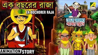Ek Bochorer Raja | Kana Mamar Gapper Jhuli | Bangla Cartoon Video