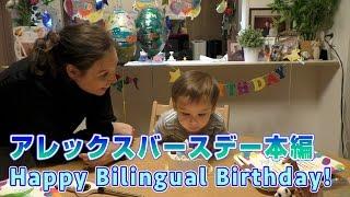 こんばんは! 皆様のお陰でアレックスが2歳の誕生日をむかえました♪! ...