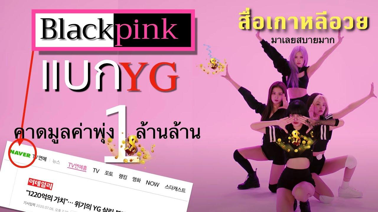 สื่อเกาหลีว่า Blackpink กอบกู้ YG  จาก comeback ด้วยมูลค่ามหาศาล