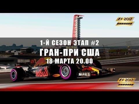 ГРАН-ПРИ США ЭТАП#2 | 1-й сезон | ONBOARD F1 2017 Championship