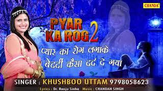 साल का सबसे सुपरहिट गीत : Pyar Ka Dard ( Pyar Ka Rog 2 ) | Khushboo Uttam | Latest Love Song 2018