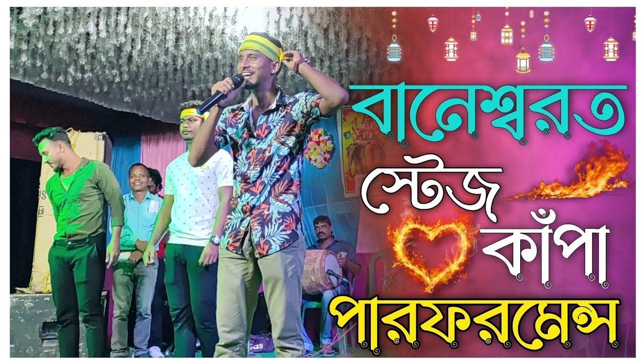 বানেশ্বরত পুরা স্টেজ কাঁপা পারফরমেন্স 🔥🔥// Nongra Sushant //Baneswar staze performance