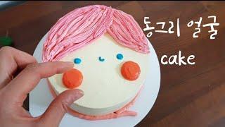 귀여운 얼굴 모양 케이크 만들기/ 흔하지 않은 유니크한…
