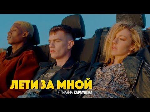 Юлианна Караулова - Лети за мной