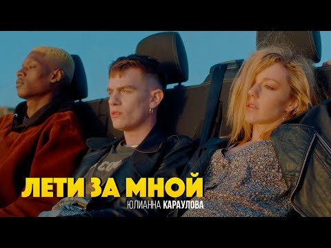 Юлианна Караулова - Лети за мной (30 мая 2018)