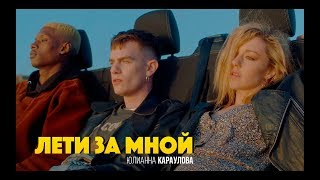 Download Юлианна Караулова - Лети за мной Mp3 and Videos