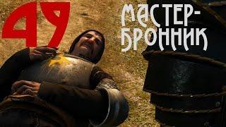 Ведьмак 3: Дикая Охота Прохождение #49 - Мастер-бронник