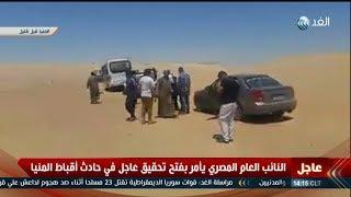 """رئيس """"إدارة الأزمات بالمصريين الأحرار"""": منفذو هجوم المنيا ارتدوا زياً عسكرياً"""