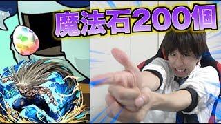 【パズドラ】幽遊白書コラボ!魔法石200個投入!