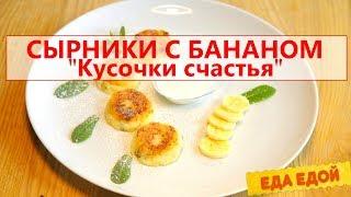 """Сырники """"Кусочки счастья"""" с бананом без яиц: просто и со вкусом ;))"""
