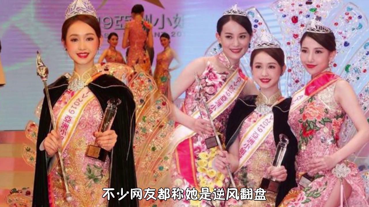亞洲小姐冠軍出爐!廣東佳麗江雨婷奪冠,前三甲被曝每人拿一套房 - YouTube