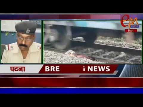 Patna Train Se Katkar Lokopailat Ki Maut