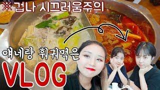 [Eng sub] 중국 샤브샤브 훠궈 먹방 브이로그 with.효비&뽀니 개웃겼닼ㅋㅋㅋㅋ Korean girls vlog