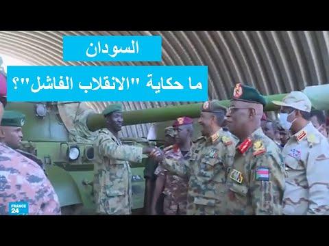 السودان: ما حكاية -الانقلاب الفاشل-؟ • فرانس 24 / FRANCE 24
