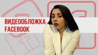 Видео обложка для фейсбука | Бесплатно, быстро, просто! | Бизнес-страницы Facebook