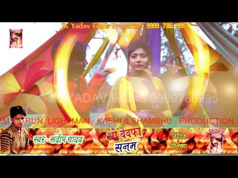 भतार के गोली मार देब || Bhatar Ke Goli Maar Deb || Sandeep || Super Hit Bhojpuri Geet 2017