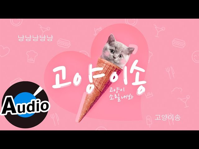 TikTok - 우말Dina(尤沫Dina)、이승재 (李承宰) - 고양이송 Say Meow Meow (Korean Ver.) -《學貓叫》韓文版(官方歌詞版)